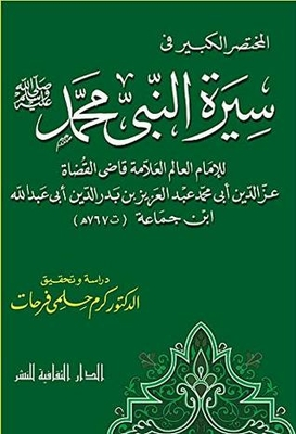 Manual in the great biography of the Prophet Muhammad - peace be upon him