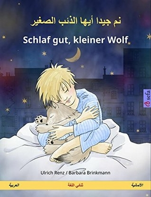 Name, little wolf - Schlaf gut, kleiner Wolf well. (Children's book bilingual (Arabic - German (www.childrens-books-bilingual)