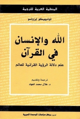 God and man in the Qur'an: semantics of Quranic vision of the world
