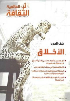 Journal of World Culture - Issue 189 Ethics
