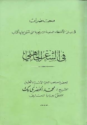 Lectures in the statement of scientific and historical errors in the book in the pre-Islamic poetry, followed by the prosecution's decision in the pre-Islamic poetry