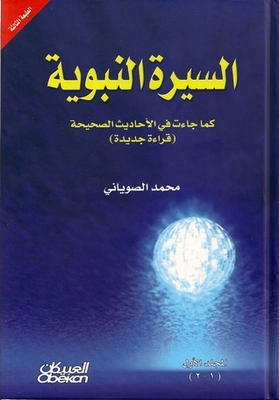 Biography of the Prophet as it came in the right conversations # 1