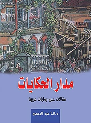Over the anecdotes .. articles about Arab novels