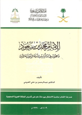 Imam Muhammad bin Saud and his efforts in the establishment of the first Saudi state