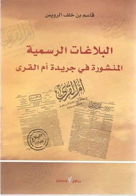 Official communications published in the Journal of Umm Al-Qura - Part I