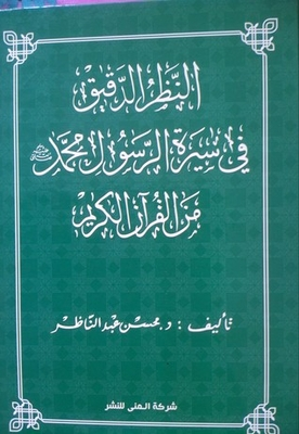 Careful consideration in the biography of the Prophet Muhammad peace be upon him from the Holy Quran