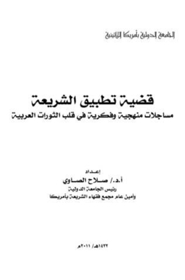 The issue of the application of the law - a systematic and ideological diatribes in the heart of the Arab revolutions