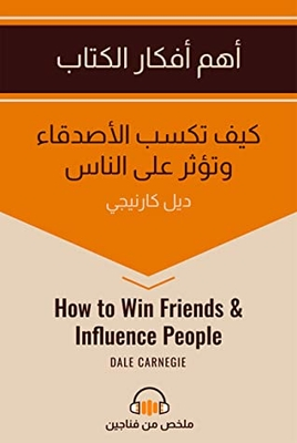 How to Win Friends and Influence People - Summary of cups