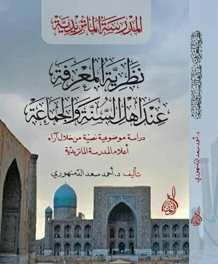 Knowledge of the theory when the Sunnis and the group; Objective study text through the views of the flags of the school Maatreedis
