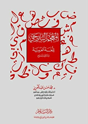Historical Dictionary of Arabic language - documents and models