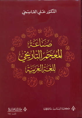 Historical Dictionary of the Arabic language industry