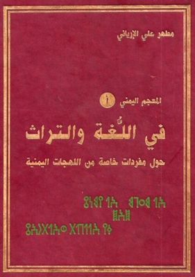 Yemeni lexicon (a) - in the language and heritage around the special vocabulary of the dialects of Yemen