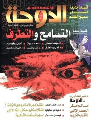Doha Cultural Magazine, the second issue