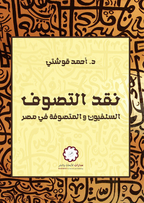 Criticism of Sufism; Salafis and Sufis in Egypt