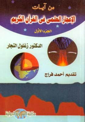 Of the verses of the scientific miracles in the Holy Quran # 1