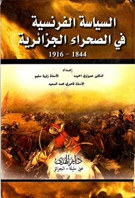 French policy in the Algerian Sahara 1844-1916