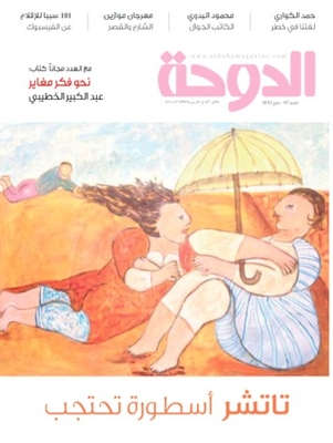 Doha Cultural Magazine, Issue 67