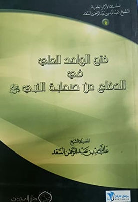 Ali opened the one in the defense of the Companions of the Prophet ﷺ