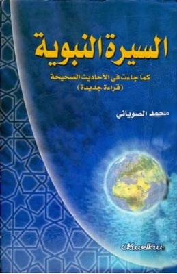 Biography of the Prophet as it came in the right conversations 2/4