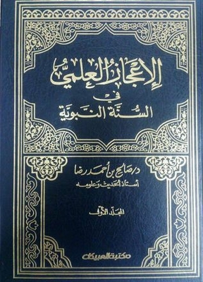 Scientific Miracles in the Sunnah - the first volume