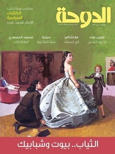 Doha Cultural Magazine, Issue 66