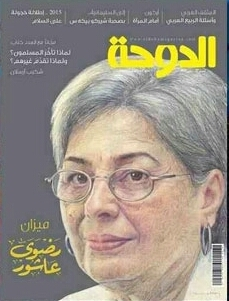87 Doha Cultural Magazine Issue