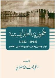 Tripolitan Republic (1918 - 1922): The first republic in the modern history of Muslims