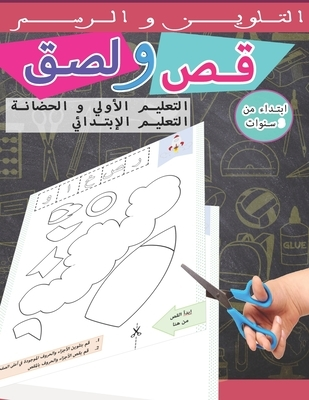 Cut and paste a book for children learning to use scissors Hill & amp; # 16: cut and glue arabic workbook, scissor skills learning for kids Arabic language