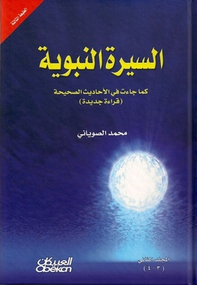 Biography of the Prophet as it came in the right conversations # 2