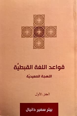 Rules of the Coptic language - dialect Sahidic