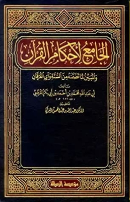 Mosque of the provisions of the Koran interpretation of the verse (The best Islamic books and interpretation of the Holy Quran- best books and Islamic interpretation of the Koran)