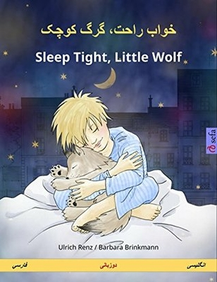 Began Boukwab, گrگ کoچک - Sleep Tight, Little Wolf. (Book کodکan Dozbanh (Persian - Anگlیsی (www.childrens-books-bilingual)
