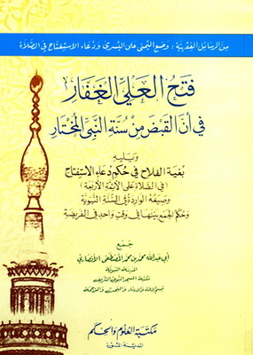 Fath al-Ghaffar in the arrest of the Prophet chosen, followed by the farmer in the rule of the opening du'aa 'in prayer on the four imams and the formula contained in the Sunnah rule combine them simultaneously in obligatory