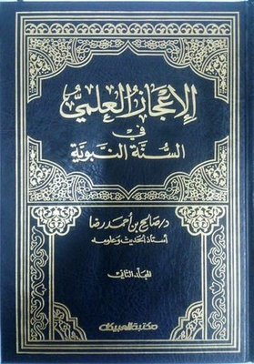 Scientific Miracles in the Sunnah - Volume II