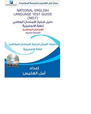 National English Language Test (NELT) - guide to pass the national exam for the English language