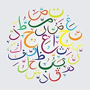 Learn Arabic easy way step by step writing and reading by Quranic way: the statement in the light of education for nurseries to read the Koran and the role of memorization and literacy