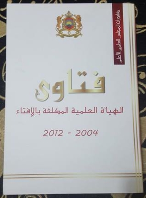 Fatwas of the Authority in charge of scientific Balavta 2004 - to 2012