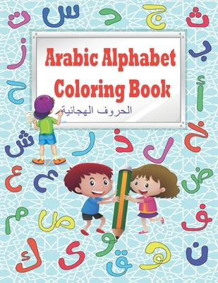 Arabic Alphabet Coloring Book الحروف الهجائية: Practice Writing Tracing And Coloring Arabic Alphabet For Kids