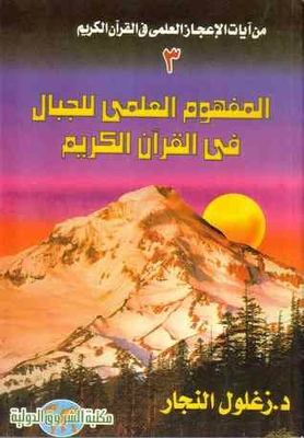 The scientific concept of mountains in the Koran # 3