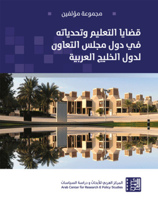 Education issues and challenges in the Gulf Cooperation Council (GCC)