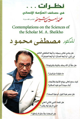 Contemplations on the Sciences of the Scholar M. A. Sheikho | نظرات في علوم العلامة محمد أمين شيخو