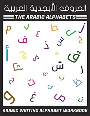 The Arabic Alphabets Arabic Writing Alphabet Workbook | Arabic alphabet letters: Arabic For Beginners | Trace And Practice Arabic Letters For Kids ... And Pre School, Arabic Childrens