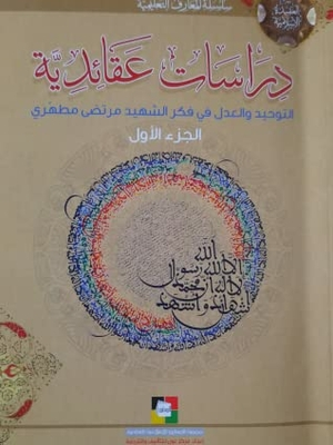 Studies ideological (Unification of Justice in the thought of Martyr Morteza Motahhari) c 1