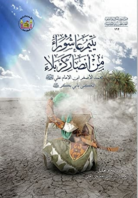Ashura orphan from supporters of Karbala: Muhammad the younger son of Imam Ali AS known as Abu Bakr