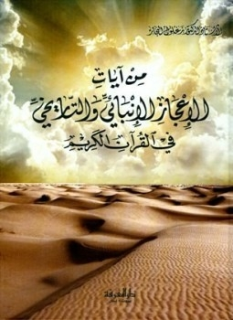 Of the verses of the scientific miracles and historical Alanbaia in the Holy Qur'an c 2