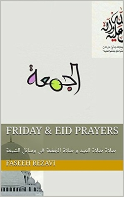 Friday & amp; Eid Prayers: Eid prayer prayers and Friday prayers in the means of Shiites