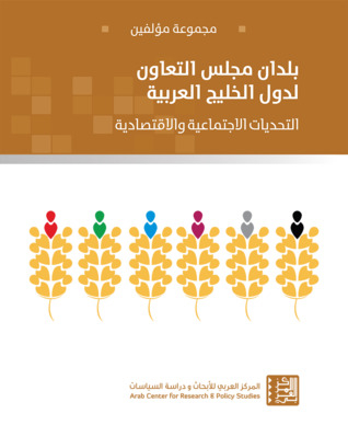 The countries of the Cooperation Council for the Arab Gulf States -althdiat social and economic