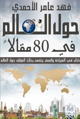 Around the World in 80 articles