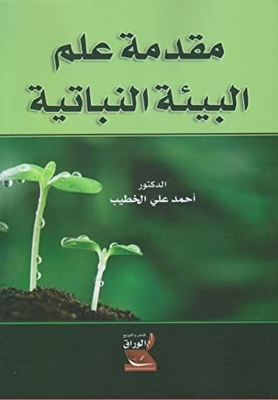 Introduction Plant Ecology