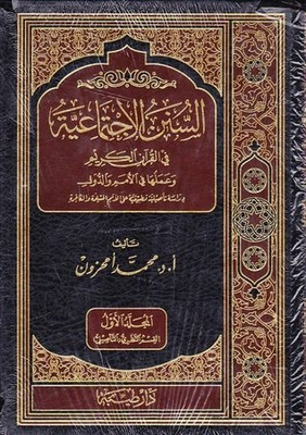 Social Sunan in the Holy Quran and its work in the nations and states